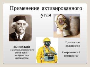 ЗЕЛИНСКИЙ Николай Дмитриевич (1861-1953) – изобретатель противогаза Современн