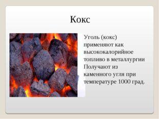 Кокс Уголь (кокс) применяют как высококалорийное топливо в металлургии Получа
