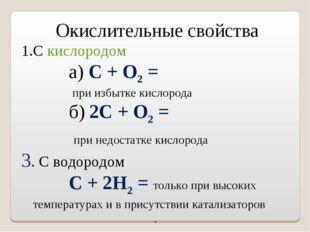 Окислительные свойства 1.С кислородом а) С + O2 = при избытке кислорода б) 2С