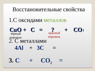 Восстановительные свойства С оксидами металлов 2. С металлами 4Al + 3C = 3. С