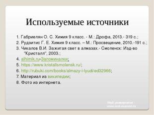 Мой университет - www.moi-mummi.ru Используемые источники 1. Габриелян О. С.