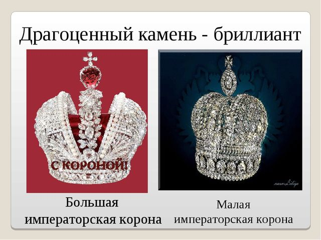 Большая императорская корона Малая императорская корона Драгоценный камень -...