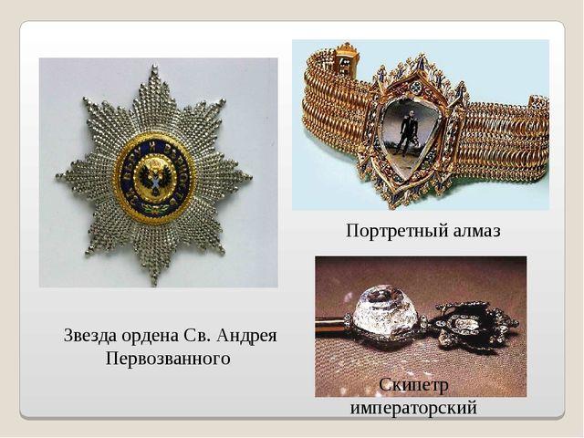 Звезда ордена Св. Андрея Первозванного Скипетр императорский Портретный алмаз