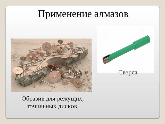 Применение алмазов Образив для режущих, точильных дисков Сверла