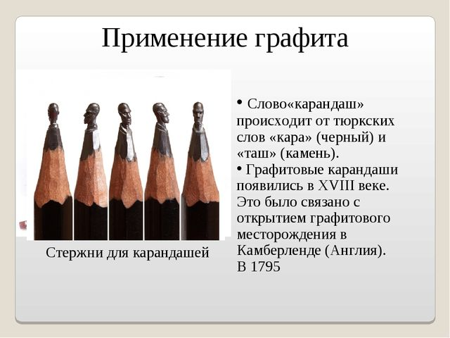 Применение графита Стержни для карандашей Слово«карандаш»  происходит от тюр...