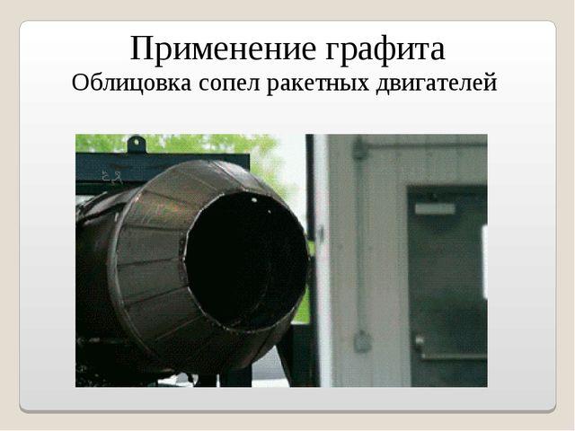 Применение графита Облицовка сопел ракетных двигателей
