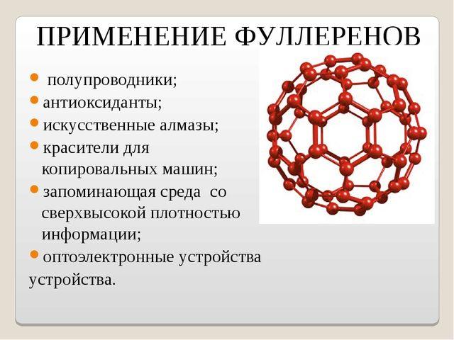полупроводники; антиоксиданты; искусственные алмазы; красители для копировал...
