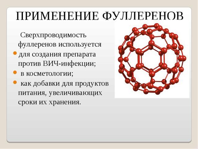 Сверхпроводимость фуллеренов используется для создания препарата против ВИЧ-...