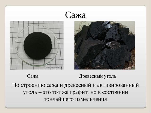 Углерод. как сделать в домашних условиях