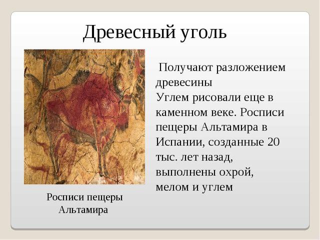 Древесный уголь Получают разложением древесины Углем рисовали еще в каменном...