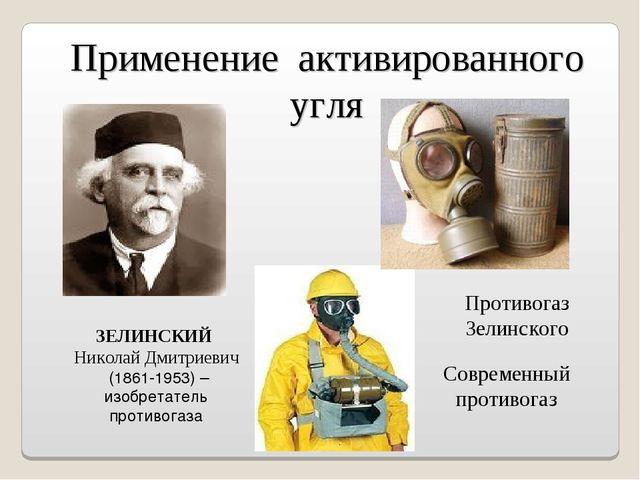 ЗЕЛИНСКИЙ Николай Дмитриевич (1861-1953) – изобретатель противогаза Современн...