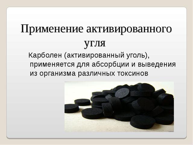 Применение активированного угля  Карболен(активированный уголь), применяетс...