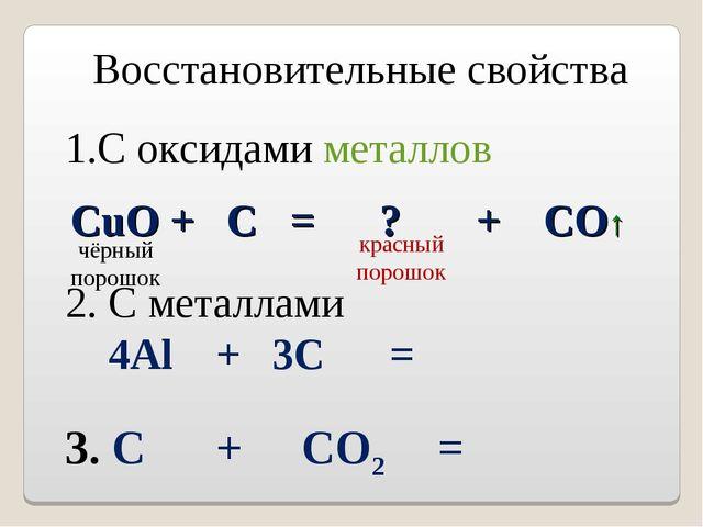 Восстановительные свойства С оксидами металлов 2. С металлами 4Al + 3C = 3. С...