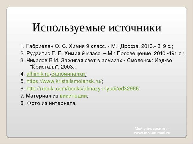 Мой университет - www.moi-mummi.ru Используемые источники 1. Габриелян О. С....