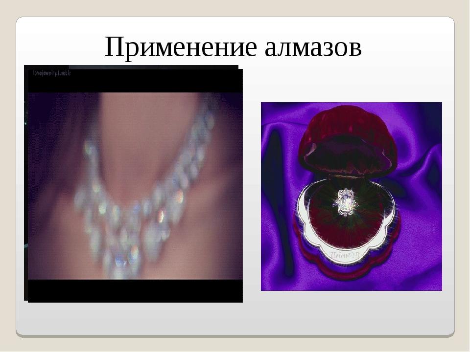 Применение алмазов