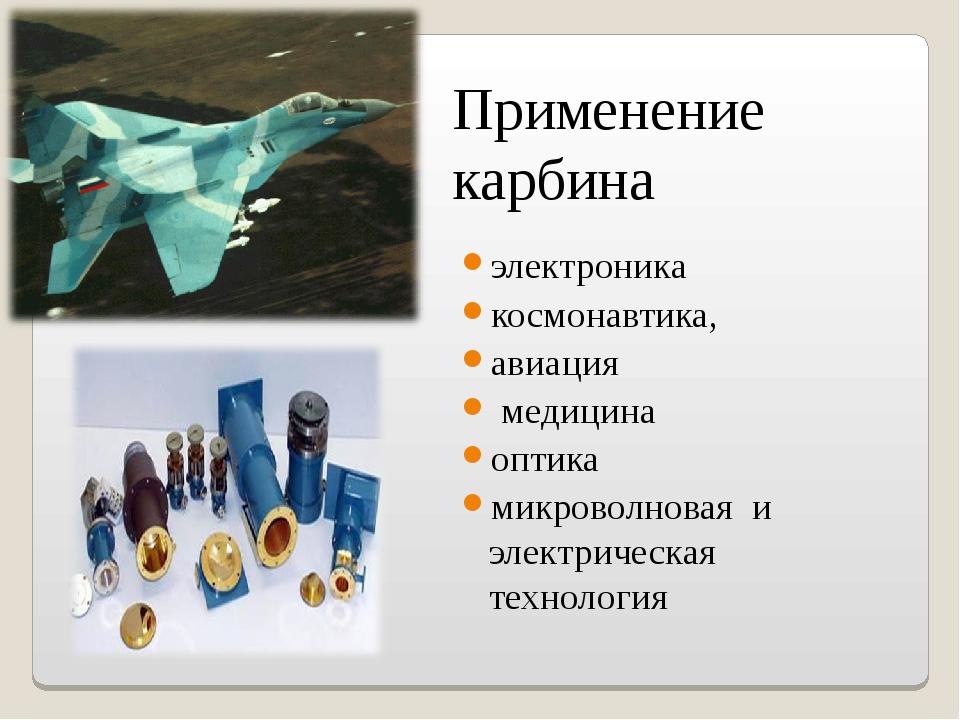 электроника космонавтика, авиация медицина оптика микроволновая и электрическ...
