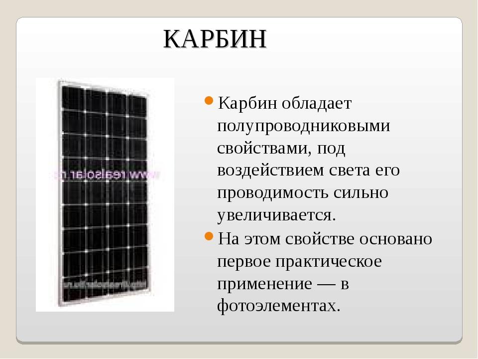 Карбин обладает полупроводниковыми свойствами, под воздействием света его про...