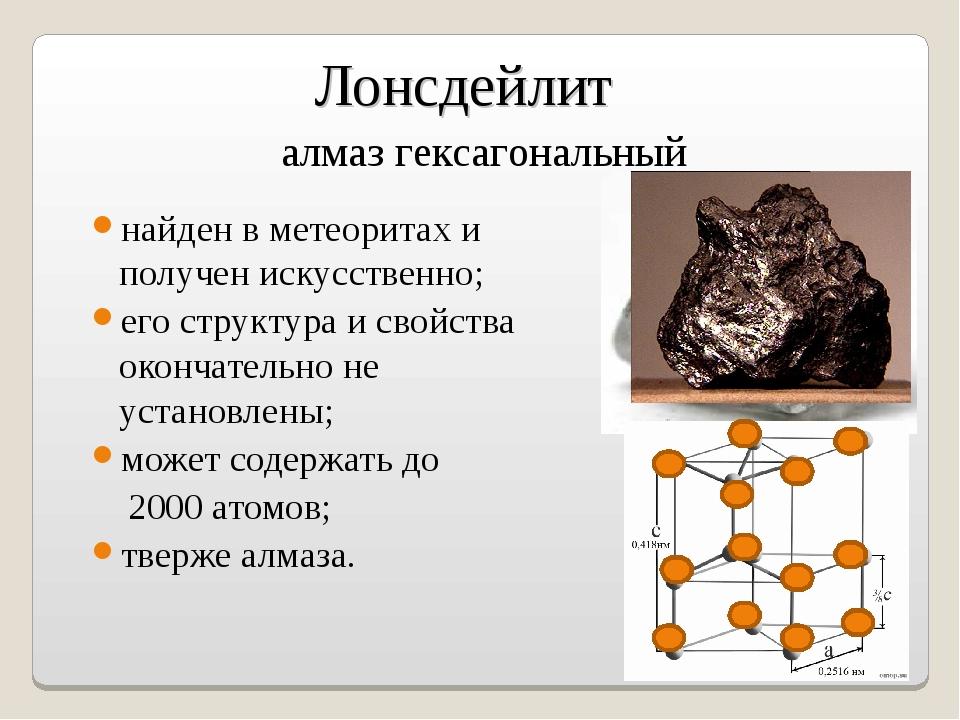 Лонсдейлит найден в метеоритах и получен искусственно; его структура и свойст...