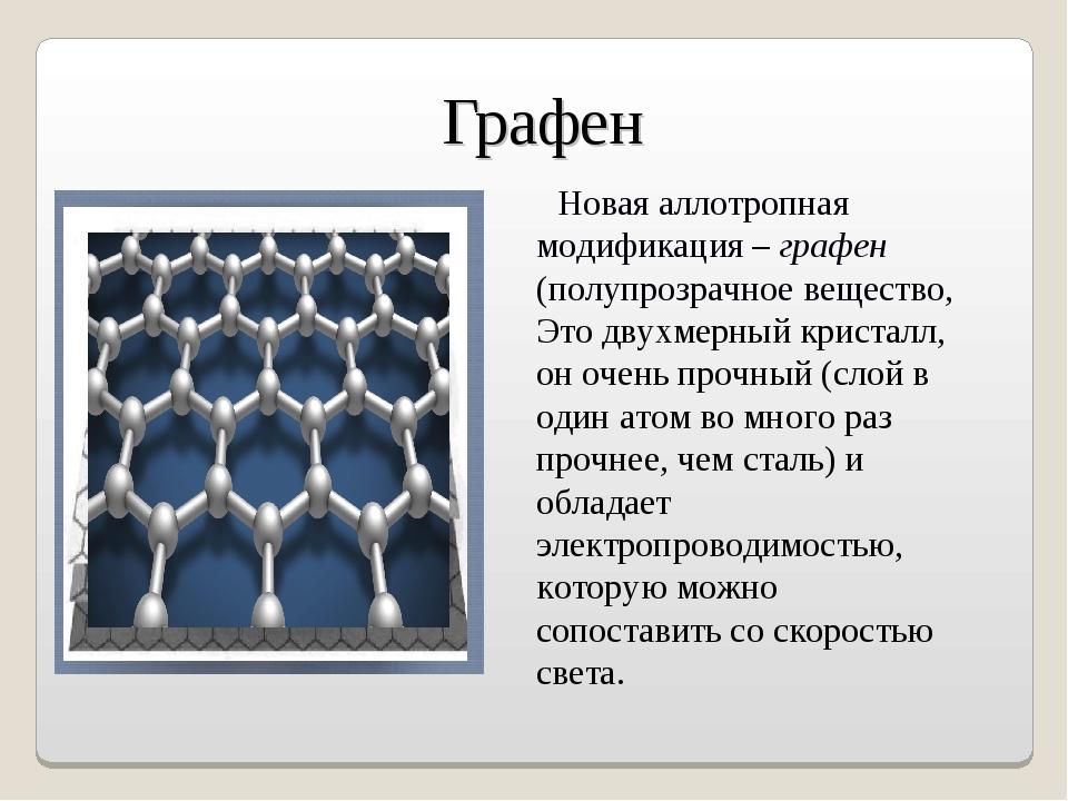 Графен Новая аллотропная модификация – графен (полупрозрачное вещество, Это д...