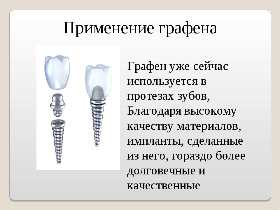 Применение графена Графен уже сейчас используется в протезах зубов, Благодаря...