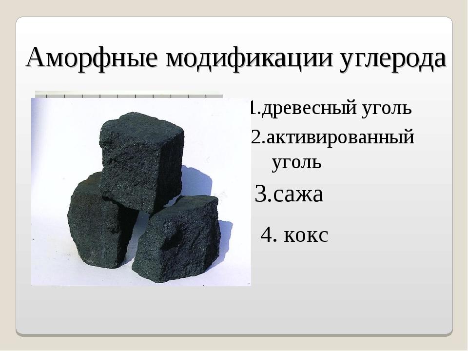 Аморфные модификации углерода 3.сажа 1.древесный уголь 2.активированный уголь...