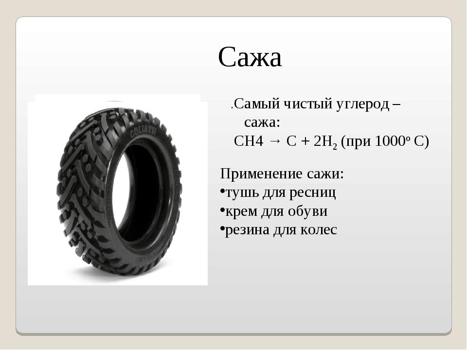 Сажа Применение сажи: тушь для ресниц крем для обуви резина для колес .Самый...