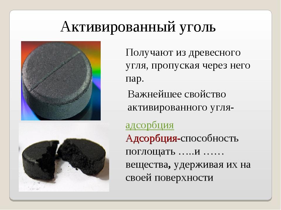 Активированный уголь Получают из древесного угля, пропуская через него пар. В...