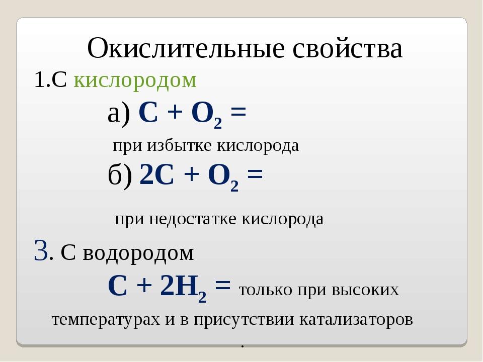 Окислительные свойства 1.С кислородом а) С + O2 = при избытке кислорода б) 2С...
