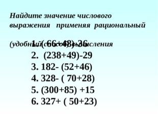 Найдите значение числового выражения применяя рациональный (удобный способ) в