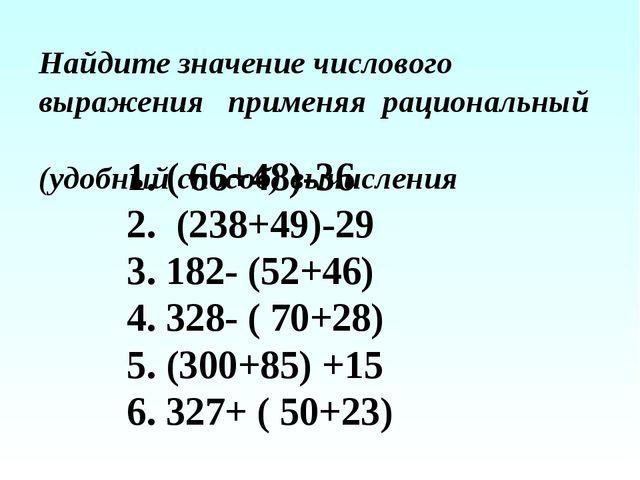 Найдите значение числового выражения применяя рациональный (удобный способ) в...