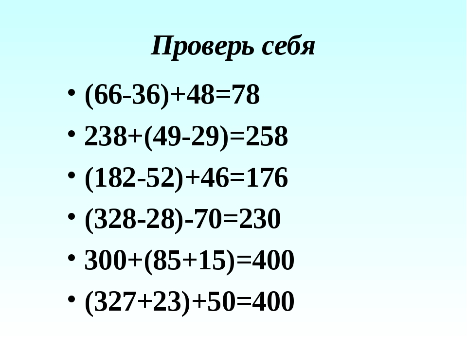 Проверь себя (66-36)+48=78 238+(49-29)=258 (182-52)+46=176 (328-28)-70=230 30...