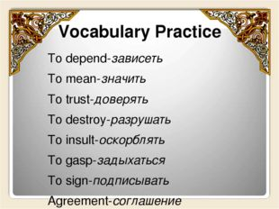 Vocabulary Practice To depend-зависеть To mean-значить To trust-доверять To d
