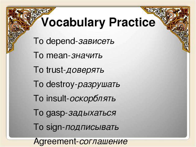 Vocabulary Practice To depend-зависеть To mean-значить To trust-доверять To d...