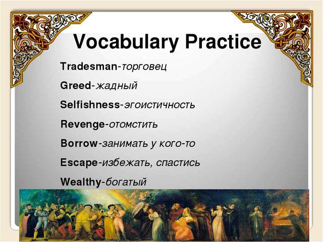 Vocabulary Practice Tradesman-торговец Greed-жадный Selfishness-эгоистичность...