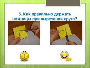 5. Как правильно держать ножницы при вырезании круга?