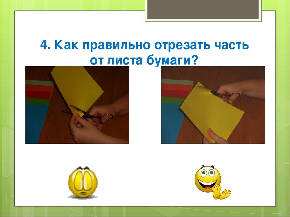 4. Как правильно отрезать часть от листа бумаги?