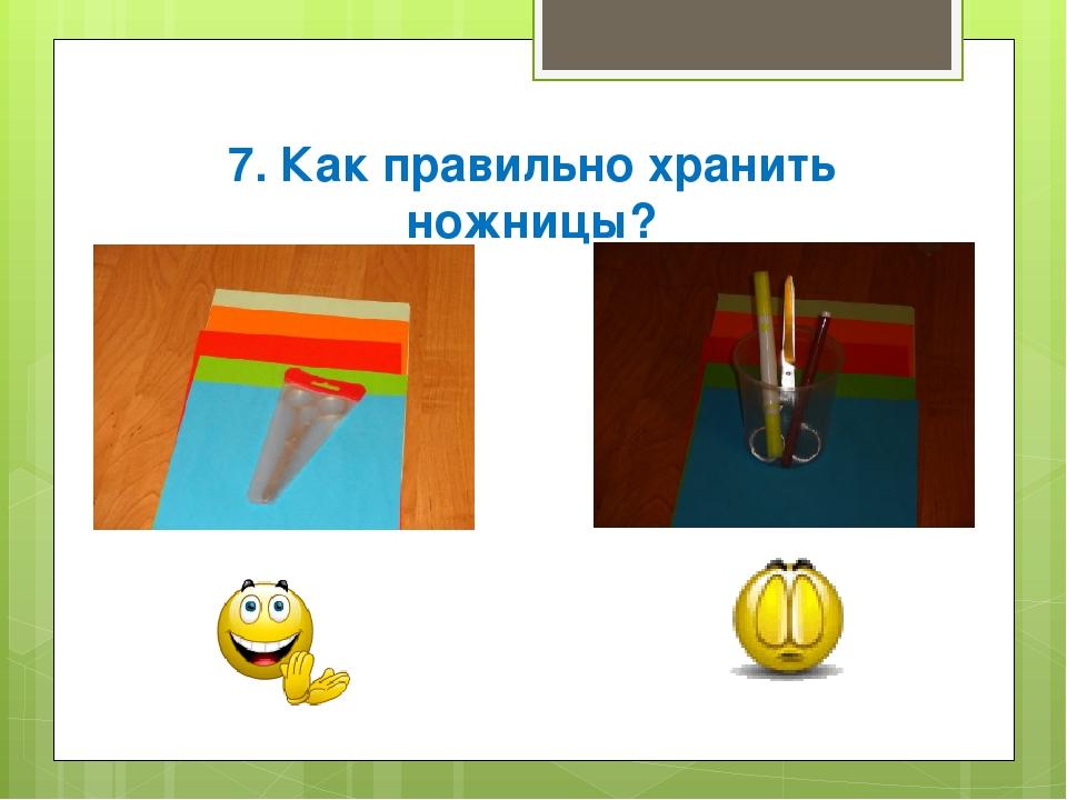 7. Как правильно хранить ножницы?