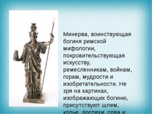Минерва, воинствующая богиня римской мифологии, покровительствующая искусству