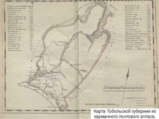 Карта Тобольской губернии из карманного почтового атласа.