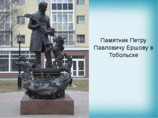 Памятник Петру Павловичу Ершову в Тобольске