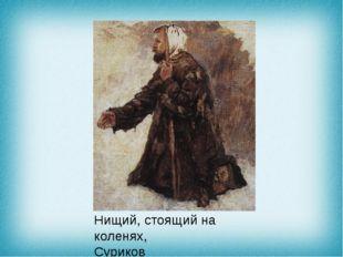 Нищий, стоящий на коленях, Суриков Василий Иванович.