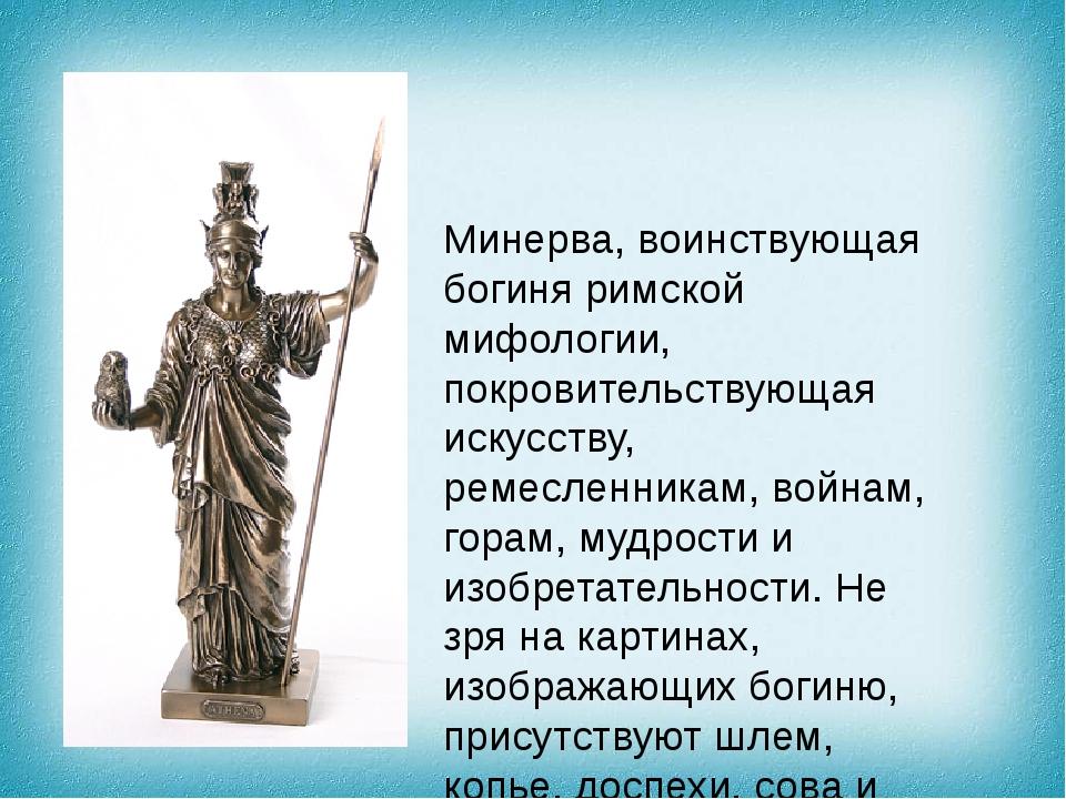 Минерва, воинствующая богиня римской мифологии, покровительствующая искусству...
