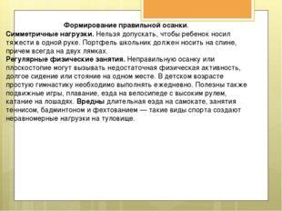 Д.з. & 12 Практическая работа «Есть ли у вас плоскостопие?»