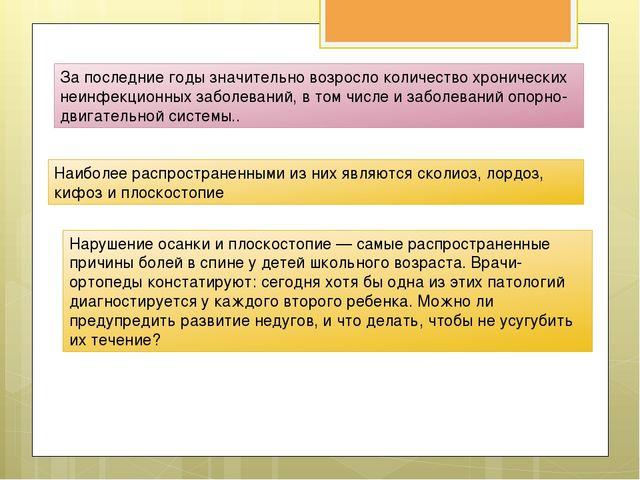 Нарушение осанки К наиболее распространенным видам нарушений осанки относятся...