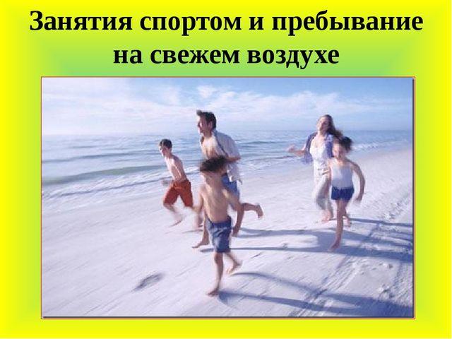 Занятия спортом и пребывание на свежем воздухе