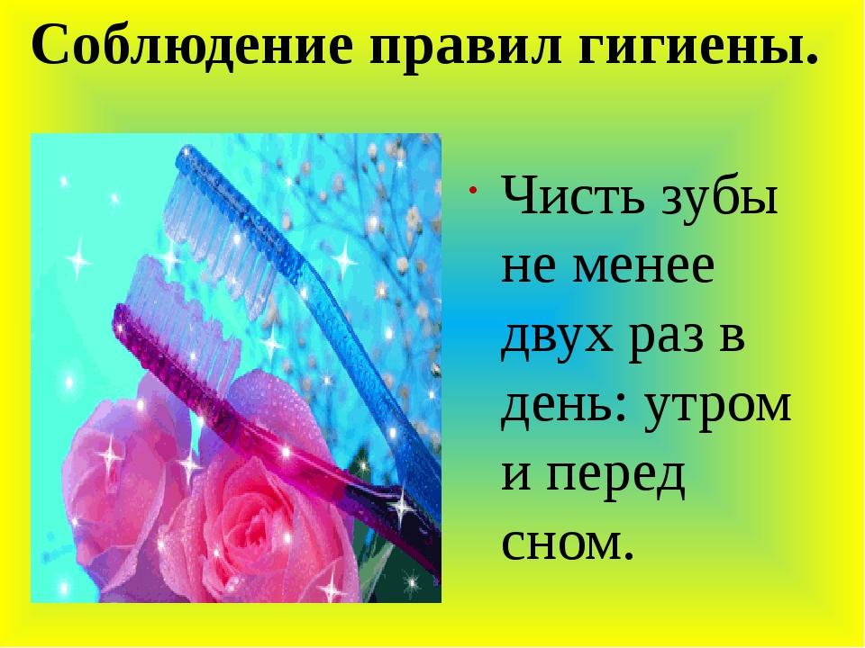 Соблюдение правил гигиены. Чисть зубы не менее двух раз в день: утром и перед...