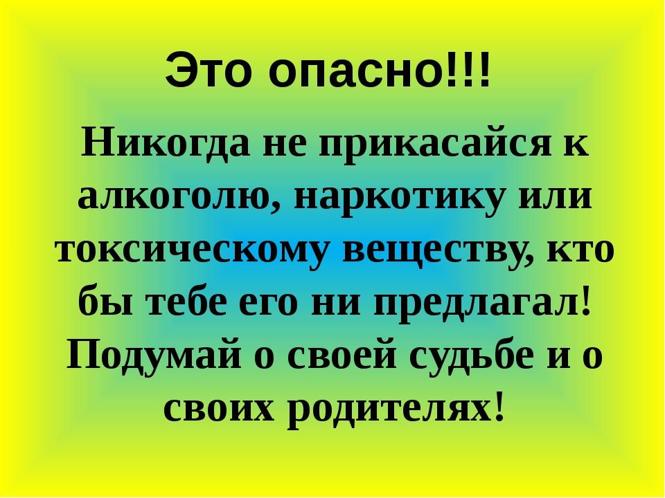 Это опасно!!! Никогда не прикасайся к алкоголю, наркотику или токсическому ве...