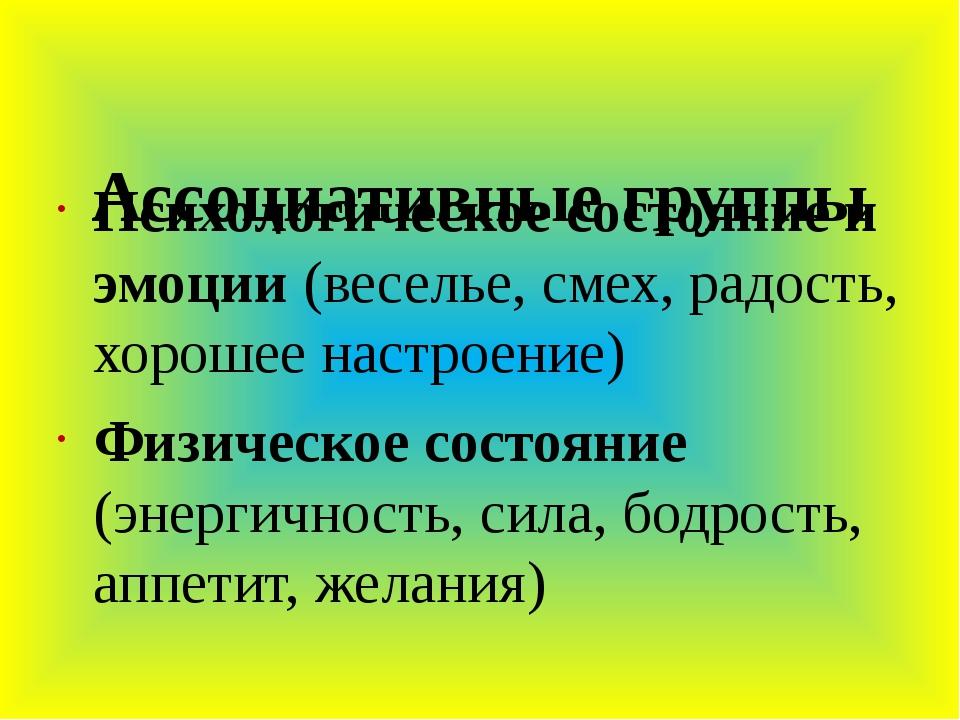 Ассоциативные группы Психологическое состояние и эмоции (веселье, смех, радо...