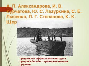 А. П. Александрова, И. В. Курчатова, Ю. С. Лазуркина, С. Е. Лысенко, П. Г. Ст