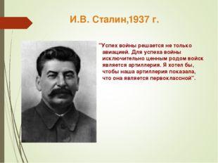 """И.В. Сталин,1937 г. """"Успех войны решается не только авиацией. Для успеха войн"""